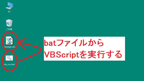batからvbs