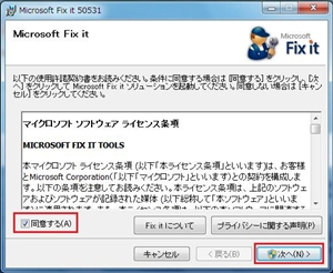 fix it 50531 license