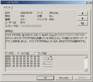 イベントID 8003