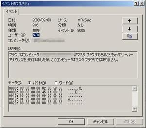イベントID 8005