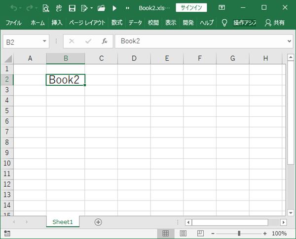 Excelファイルを開くダイアログ