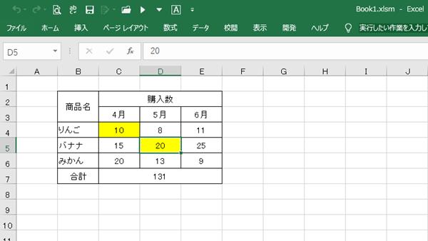 Excel同じ操作