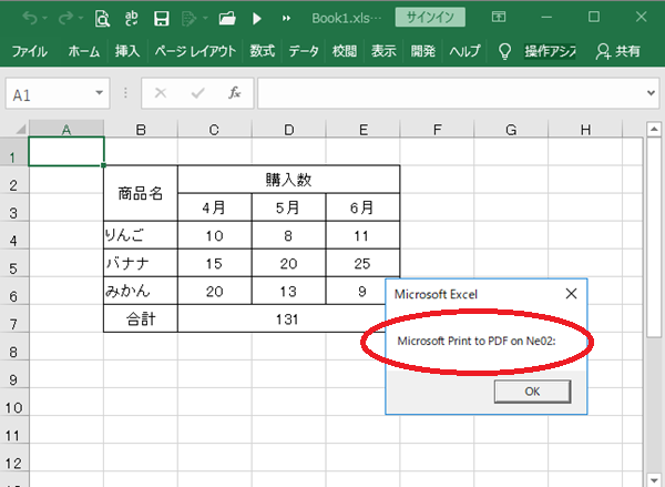 Excelプリンター