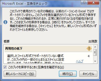 ExcelVBAメッセージ