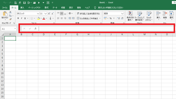 Excel数式バー