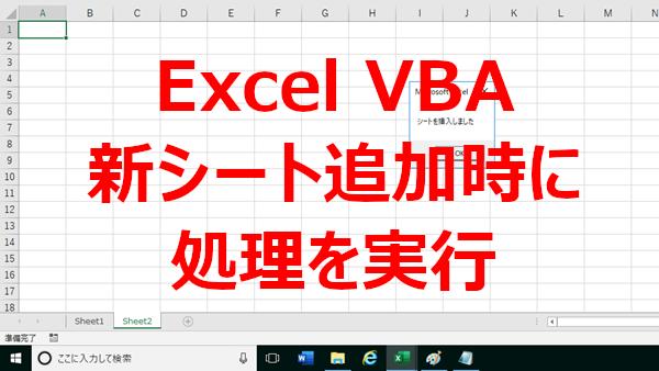 ExcelVBA新シート