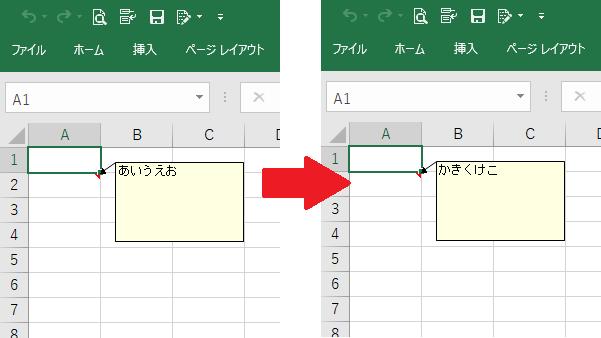 Excel VBA セルのコメントの文字を変更する|リリアのパソコン ...