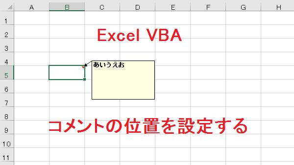 VBAセルコメント位置