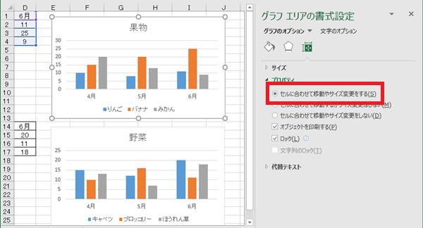 VBAグラフ移動サイズ