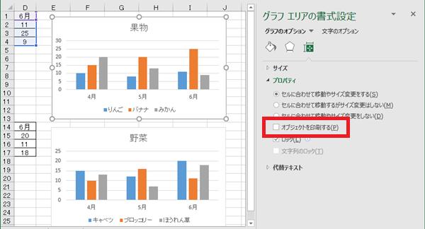 VBAグラフ印刷