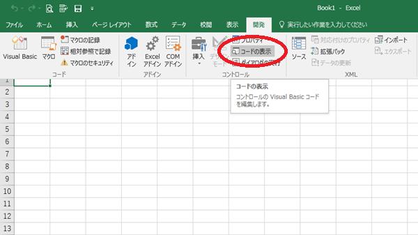 Excel VBE画面