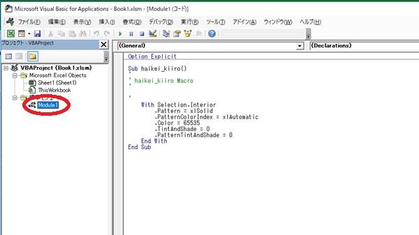Excel VBAエクスポート