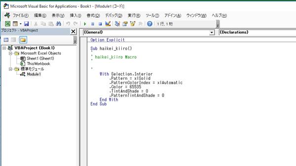 Excel VBAインポート