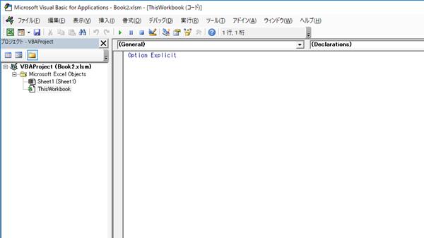 Excel標準モジュール削除