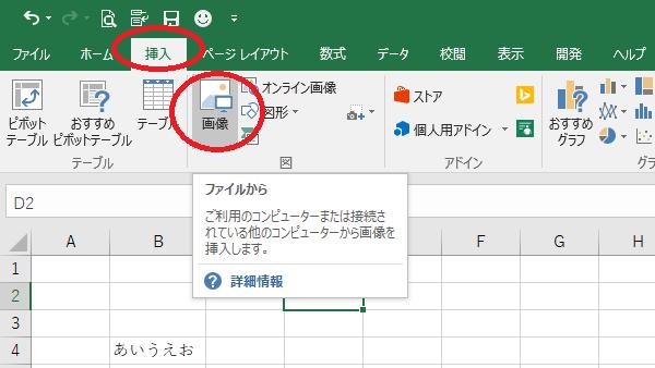Excel画像ボタン