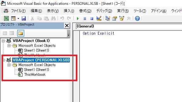 Excel個人用マクロ削除