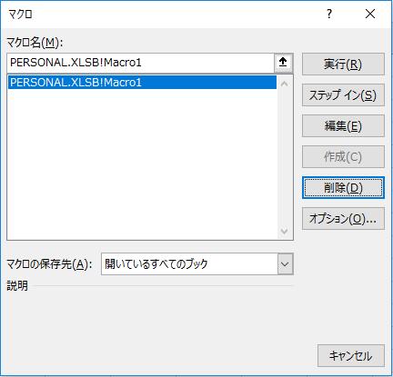 Excelマクロ削除