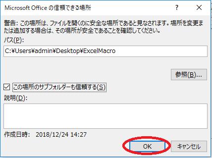 Excelマクロセキュリティ