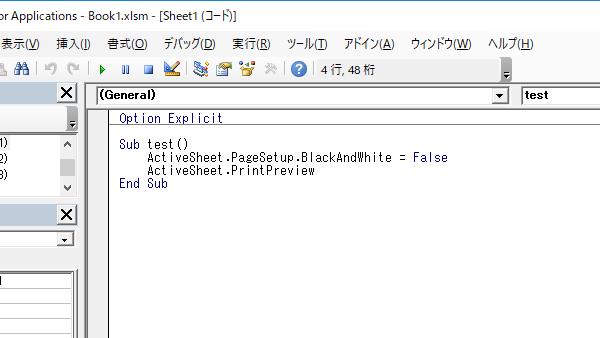 ExcelVBA白黒印刷