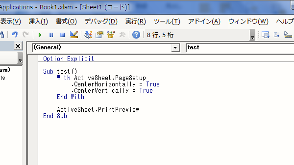 Excel印刷ページ中央