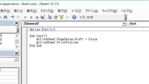 ExcelVBA簡易印刷