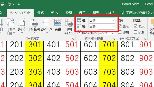 ExcelVBA印刷ページ数に合わせる