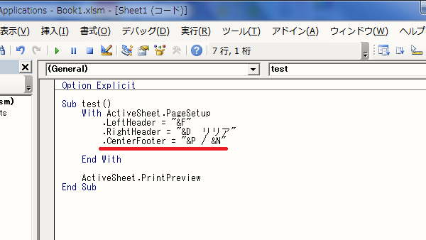 Excel印刷ヘッダーフッター