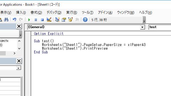 Excel印刷用紙サイズ