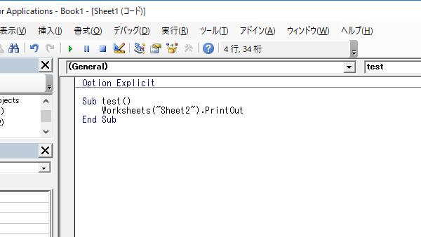 Excel印刷