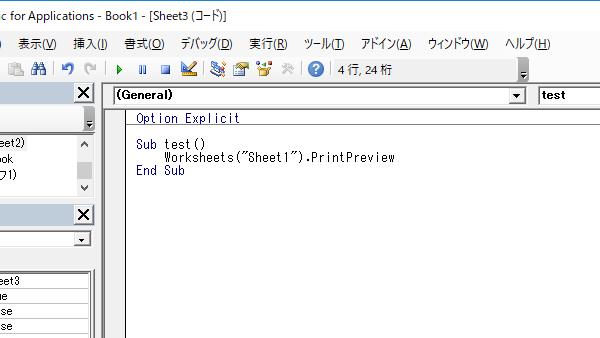 Excel印刷プレビュー
