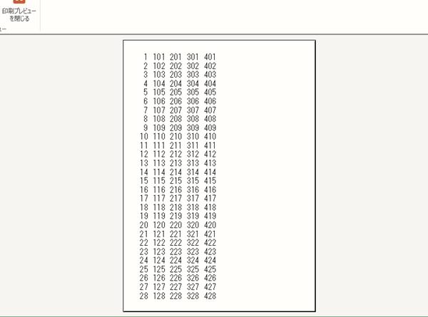 Excel印刷拡大・縮小