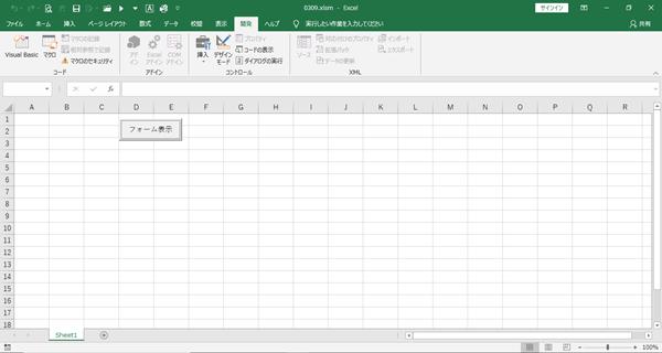 Excelユーザーフォームボタン