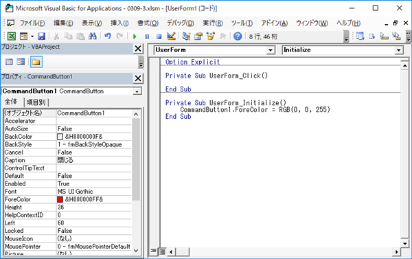 Excelユーザーフォームボタン文字色