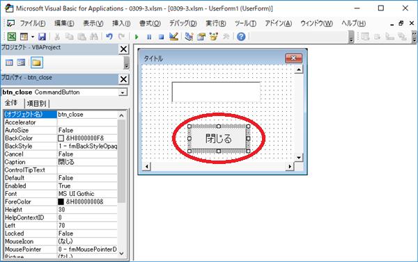 Excelユーザーフォームボタン名前