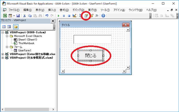 Excelユーザーフォームボタン表示・非表示
