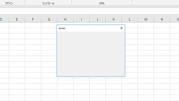 Excelユーザーフォームタイトル