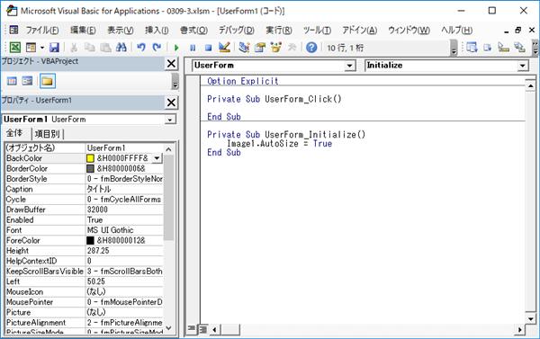 Excelユーザーフォーム画像枠大きさ