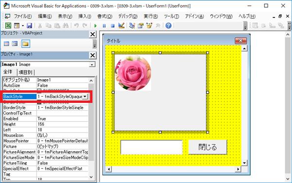 Excelユーザーフォーム画像位置