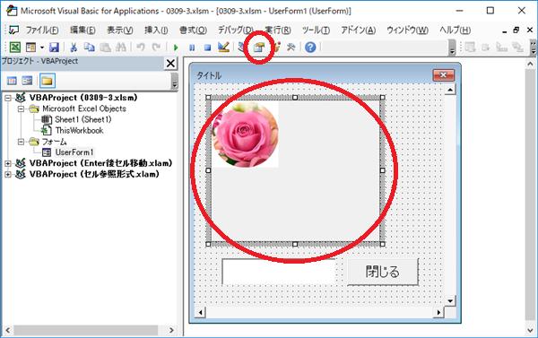 Excelユーザーフォーム画像枠