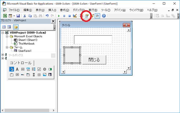 Excelユーザーフォーム画像