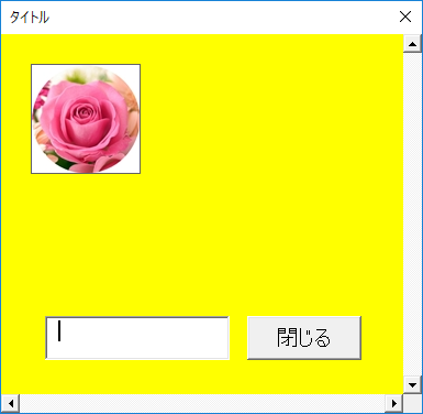 Excelユーザーフォーム画像表示