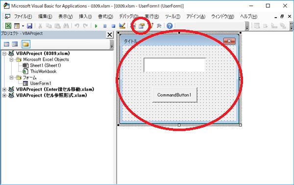 Excelユーザーフォーム背景色