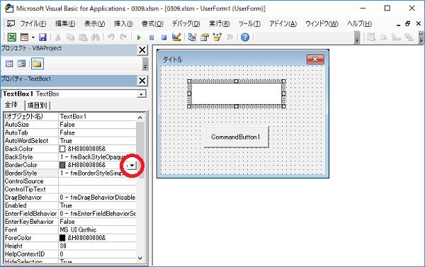 Excelユーザーフォームテキストボックス文字色