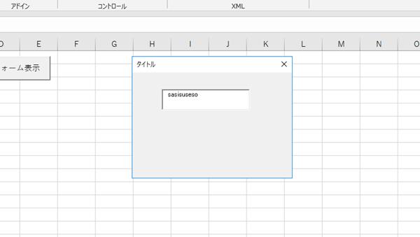 Excelユーザーフォームテキストボックス初期値