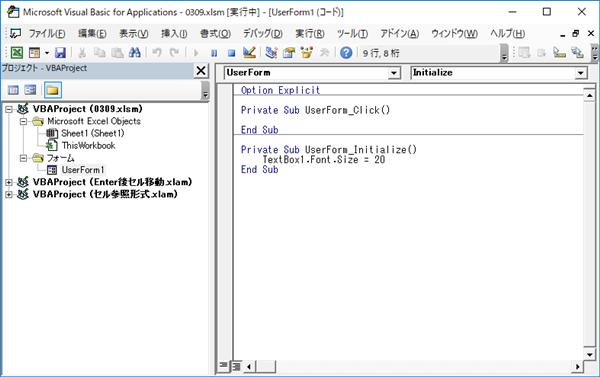 Excelユーザーフォームテキストボックスフォント