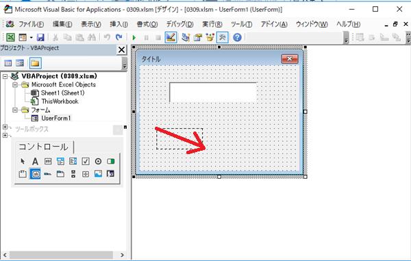 Excelユーザーフォームテキストボックス