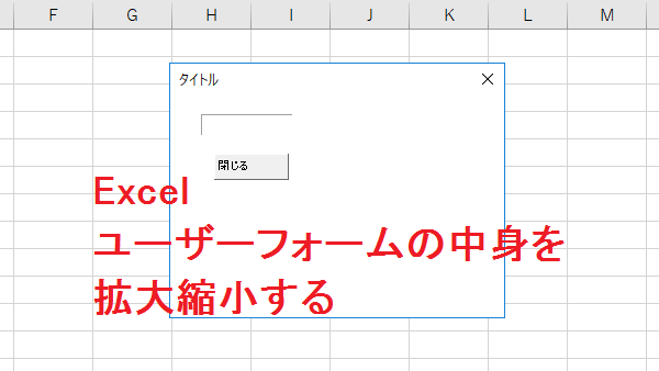 Excelユーザーフォームズーム