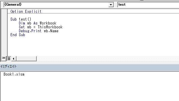 ExcelVBAブックを変数に