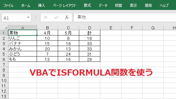 VBAでisformula関数