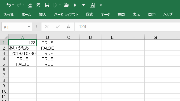 VBAでisnontext関数
